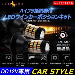 LEDウインカーポジションキット S25s/1156 ハイフラ抵抗器付 LEDバルブ 12V 4014SMD 60連 LEDシングル球 定電流回路内蔵 ウインカー優先機能 無極性|vulcans