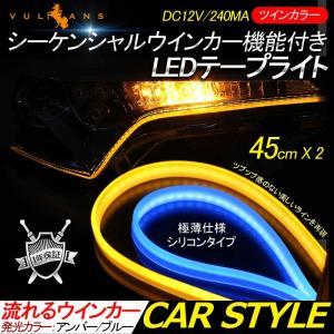 シーケンシャルウインカー LEDテープライト 流れるウインカー 45cm 2本 電流逆流防止機能付 アンバー/ライトブルー シリコン カット可能 デイライト|vulcans