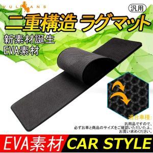 汎用 セカンドラグマット EVA素材 2列目 120CM×40CM 汚れ防止 カー用品 スライドレー...