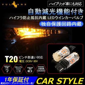 最新改良品 LEDウインカーバルブ T20 ピンチ部違い シングル ハイフラ防止 独自保護回路搭載 自動減光機能付 WX3×16d LEDバルブ ハイフラ対策 抵抗内蔵 2個 vulcans