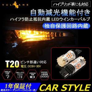 ハイエース200系 1型 2型 3型 4型 5型 LEDウインカーバルブ ハイフラ防止 T20ピンチ部違い 独自保護回路搭載 自動減光機能付 シングル LEDバルブ 抵抗内蔵 2個 vulcans