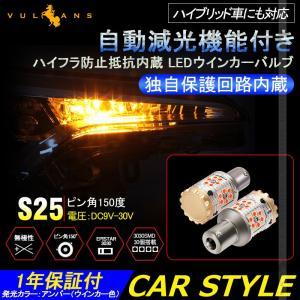 最新改良品 LEDウィンカーバルブ ハイフラ防止機能付 独自保護回路搭載 自動減光機能付き S25ピン角150度 BAU15s ピン角違い LEDバルブ ハイフラ防止 2個 vulcans