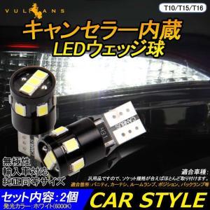 輸入車対応 T10/T15/T16 キャンセラー内蔵 LEDウェッジ球 LEDバックランプ LEDバルブ ポジション スモールランプ ホワイト 2個セット 無極性 内装 パーツ vulcans