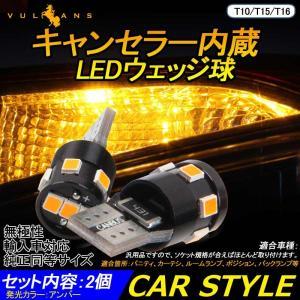 輸入車対応 T10/T15/T16 キャンセラー内蔵 LEDウェッジ球 LEDバルブ EPISTAR アンバー 110LM ウインカー ポジション 2個セット 無極性 内装パーツ vulcans