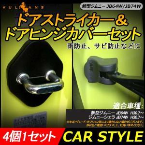 新型ジムニー JB64W/JB74W ドアストライカーカバー&ドアヒンジカバーセット 4PCS ドア...