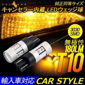 T10/T15/T16 キャンセラー内蔵 LEDウェッジ球 無極性 輸入車対応 180LM EPISTAR 3030SMD 2個 アンバー ウインカー サイドウインカー ポジション LEDバルブ vulcans