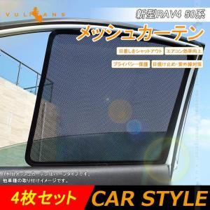 新型RAV4 50系 メッシュカーテン 日よけ メッシュシェード 4枚セット 換気 車用 インテリア...