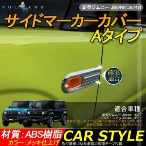 新型ジムニー JB64W/JB74W サイドマーカーカバー Aタイプ 2PCS メッキ仕上げ ガーニッシュ 外装 カスタム パーツ アクセサリー JIMNY|vulcans
