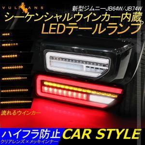 新型ジムニーJB64W/JB74W シーケンシャルウインカー内蔵 LEDテールランプ フルLED オープンランニング クリアレンズ×メッキインナー 流れるウインカー パーツ vulcans