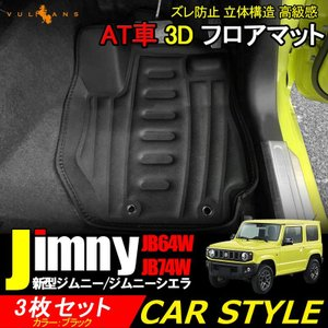 新型ジムニー JB64W/JB74W AT車 3D フロアマット 3枚 フロント+リア 消臭・抗菌効果 内装 パーツ カスタム エアロ アクセサリー インテリアパネル カー用品|vulcans