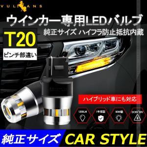 1年保証 ウインカー専用LEDバルブ ハイフラ防止 抵抗内蔵 純正サイズ T20ピンチ部違い 2個 ...
