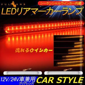 シーケンシャルウインカー内蔵 LEDリアマーカーランプ 12V/24V車兼用 クリアレンズ 流れるウ...
