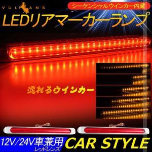 シーケンシャルウインカー内蔵 LEDリアマーカーランプ 12V/24V車兼用 レッドレンズ 流れるウ...