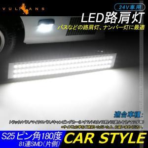 LED 路肩灯 24V 車幅灯 車高灯 バス マイクロバス キャンピングカー トラック SMD 81...