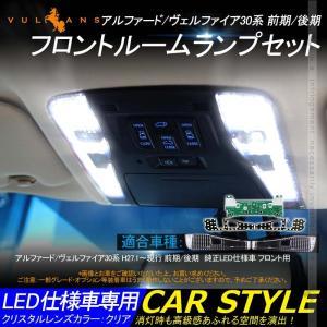 フロント LEDルームランプ 基盤セット クリスタルレンズ付 純正LED仕様車専用 アルファード/ヴェルファイア30系 前期/後期 ルーム球 専用工具付 内装 パーツ|vulcans