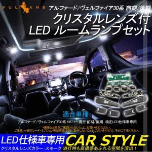 LED ルームランプ 基盤セット クリスタルレンズ付 アルファード/ヴェルファイア30系 前期/後期...