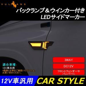 汎用 バックランプ&ウインカー付き LEDサイドマーカー 3WAY フロントフェンダーやバンパーに DC12V フェンダー メッキ仕上げ 電装 パーツ カスタム ポジション|vulcans