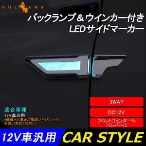 汎用 バックランプ&ウインカー付き LEDサイドマーカー 3WAY アイスブルー フロントフェンダーやバンパーに メッキ仕上げ 電装 パーツ カスタム ポジション|vulcans