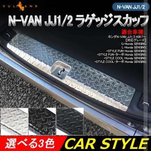 N-VAN JJ1/2 ラゲッジスカッフ ブラックステン/シルバーステンレス/カーボン調(食刻加工) 選べる3色 ステップガード 外装 パーツ アクセサリー カスタム NVAN|vulcans
