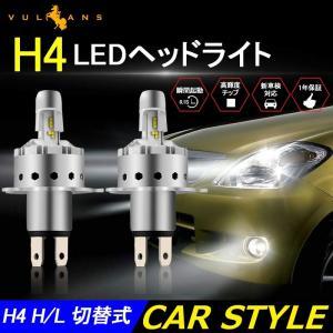 LEDヘッドライト H4 H/L 切替式 一体型 新車検対応 1年保証 オールインワン PHILIPS製 ZES 25W×2 6000LM ワンタッチ 瞬間起動 過電圧・定電流回路 9P Hi/Low|vulcans