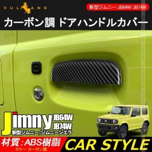 新型ジムニー JB64W/JB74W カーボン調 ドアハンドルカバー 2PCS ガーニッシュ ドアハンドルプロテクター ガード 外装 カスタム パーツ アクセサリー シエラ vulcans