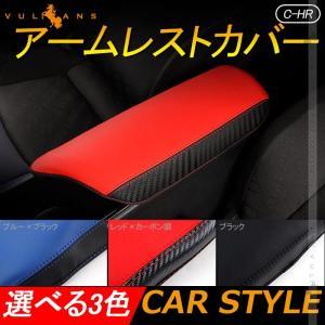 C-HR ZYX10・NGX50 アームレストカバー 選べる3色 耐久性UP アームレストボックス保...