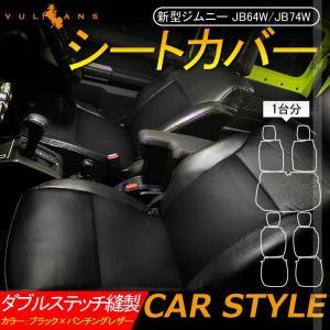新型ジムニー JB64W/JB74W シートカバー 1台分 ブラック×パンチングレザー 2列目背もた...