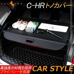 C-HR トノカバー 取説付き ラゲッジ収納 ロールシェード トランク カバー 取付工具付 内装 カ...