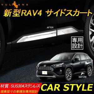 新型RAV4 50系 サイドスカート 4PCS ステンレス サイドドアモール サイドリップ ガーニッ...
