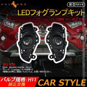 新型RAV4 50系 LEDフォグランプキット フォグランプカバー フォグランプレンズ 純正交換 L...