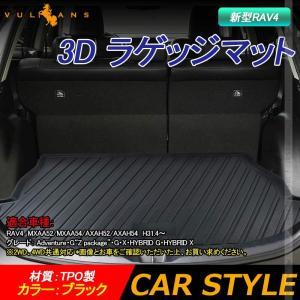新型RAV4 3D ラゲッジマット 1枚 カーマット TPV材質 立体 トラック マット荷室 フロア...