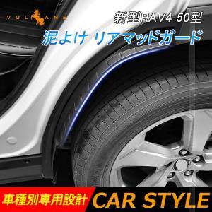 新型RAV4 50系 H31.4~ 泥よけ マッドガード ABS樹脂 カスタム パーツ 外装 ブラッ...