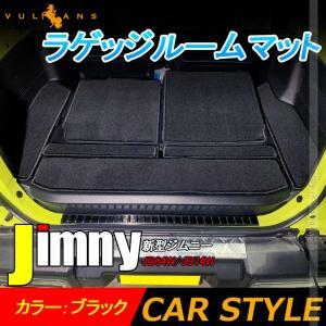 新型ジムニー JB64W/JB74W ラゲッジルームマット 7枚セット ラゲッジ フロアマット ラゲ...