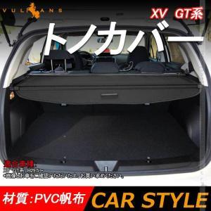 XV GT系 トノカバー 1PCS  ロールシェード プライバシー保護 ラゲッジ収納 内装 カスタム...