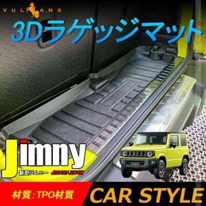新型ジムニー JB64W/JB74W 3Dラゲッジマット 1枚 TPO材質 防水 カスタム パーツ ...