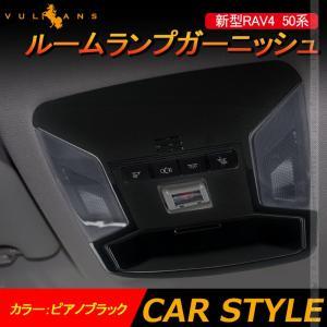 新型RAV4 50系 オーバヘッドコンソール ルームランプガーニッシュ 2PCS ピアノブラック イ...