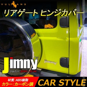 ジムニー JB64W /JB74W リアゲート ヒンジカバー カーボン調 バックドア カバー 上下セ...