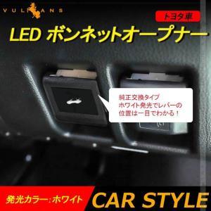 定形外発送対応可 新型RAV4 LED ボンネットオープナー ホワイト 1PCS 純正交換タイプ 内...