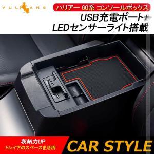 ハリアー 60系 コンソールボックス トレイ USB充電ポート+LEDセンサーライト搭載 QC3.0 +2.1Aの2つ充電ポート収納力UP トレイ 内装 パーツ 急速充電|Vulcans