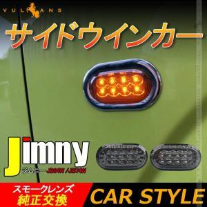 ジムニー JB64W シエラJB74 サイドウインカー サイドマーカー 左右セット スモークレンズ ...
