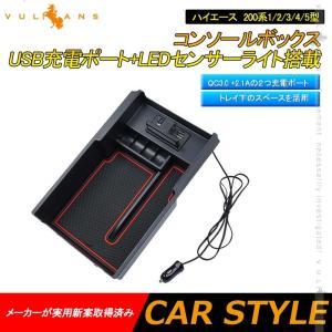 ハイエース 200系 1型 2型 3型 4型 5型 コンソールボックス USB充電ポート+LEDセン...
