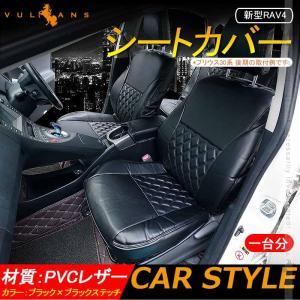 新型RAV4 シートカバー ブラック×ブラックステッチ 1台分 PVCレザー 車用品 カー用品 内装...