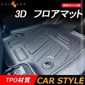 新型RAV4 50系 H31.4〜 ガソリン車/ハイブリッド車 3D フロアマット TPO ズレ防止...
