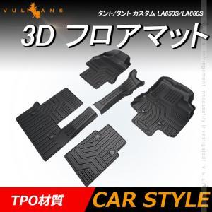 新型タント/タント カスタム LA650S/LA660S 3D フロアマット TPO ズレ防止 フロ...