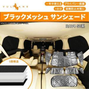 新型RAV4 50系 ブラックメッシュ サンシェード 5層構造 1台分 8点set 車中泊 燃費向上...