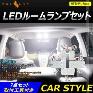 新型デリカD:5 D5 LEDルームランプセット 7点セット 取付工具付き ホワイト ルーム球 ライ...