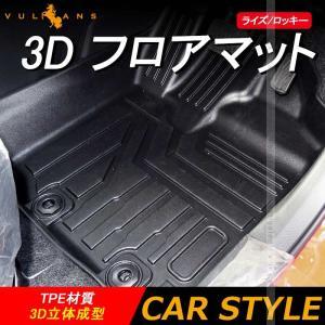 ライズ/ロッキー 3D フロアマット TPE材質 フロント+リア 3D立体成型 3枚 カーマット 傷...