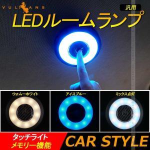 汎用 LEDルームランプ タッチライト 3色 メモリー機能 LEDルームライト ウォムーホワイト 暖...