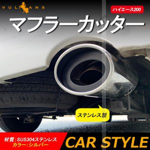 ハイエース200 1型 2型 3型 4型 5型 マフラーカッター シルバー SUS304ステンレス ...
