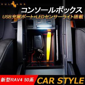 新型RAV4 50系 コンソールボックス USB充電ポート+LEDセンサーライト搭載 トレイ 収納 ...